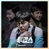 더 베인 (The VANE) - Dreamer [Two Cops - 투깝스 OST Part 3]