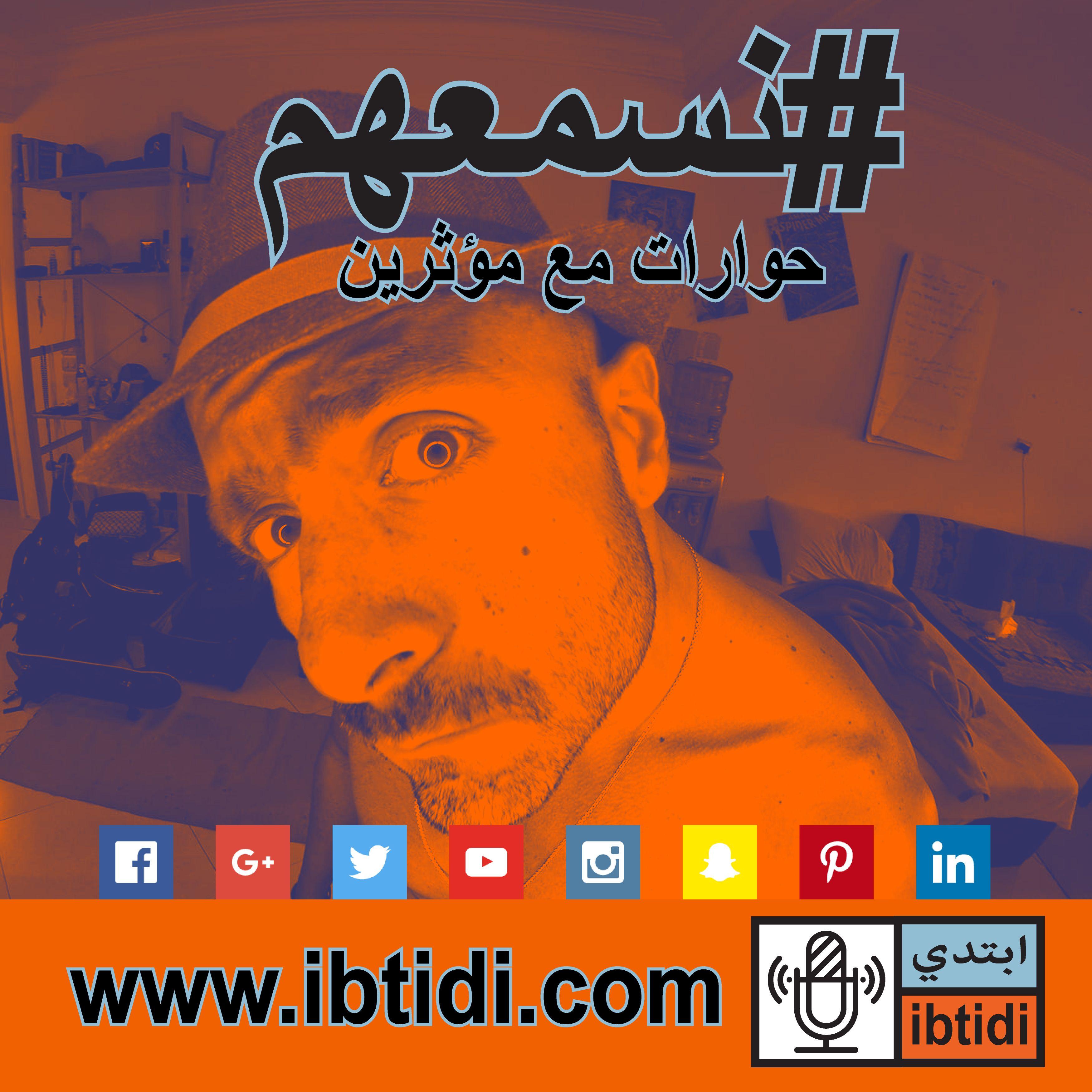 برنامج #نسمعهم - حلقة ٠٠٨- مازن ياسين - الخروج من حالة غسيل الدماغ