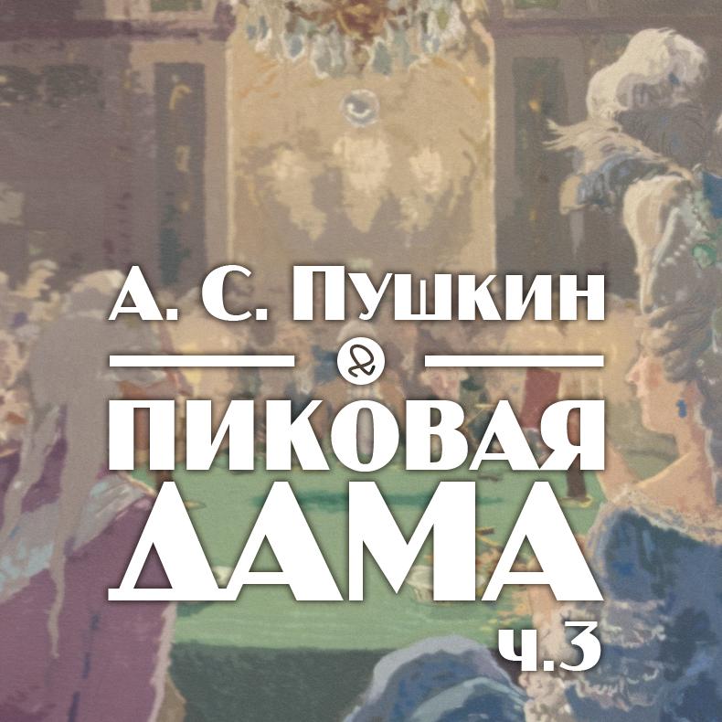 """А. С. Пушкин """"Пиковая дама. Часть 3"""""""
