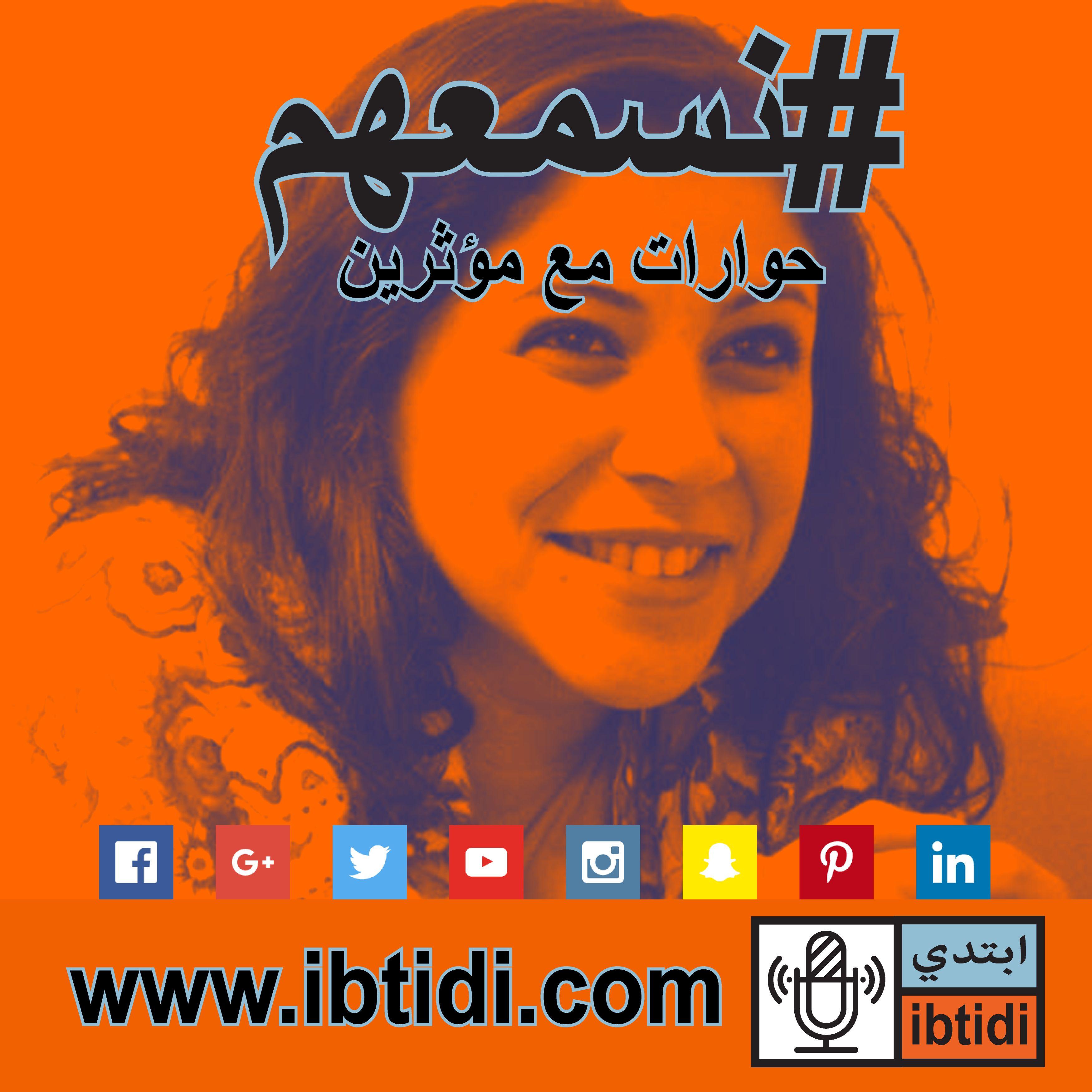 برنامج #نسمعهم - حلقة ٠٠٩- فاطمة عابد - عن الطلاق ومستقبل مخيف