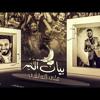 علي الدلفي - بيان نصر