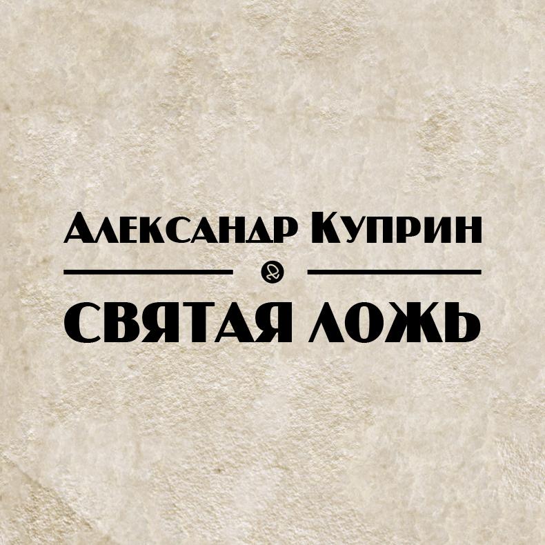 """А. Куприн """"Святая ложь"""""""