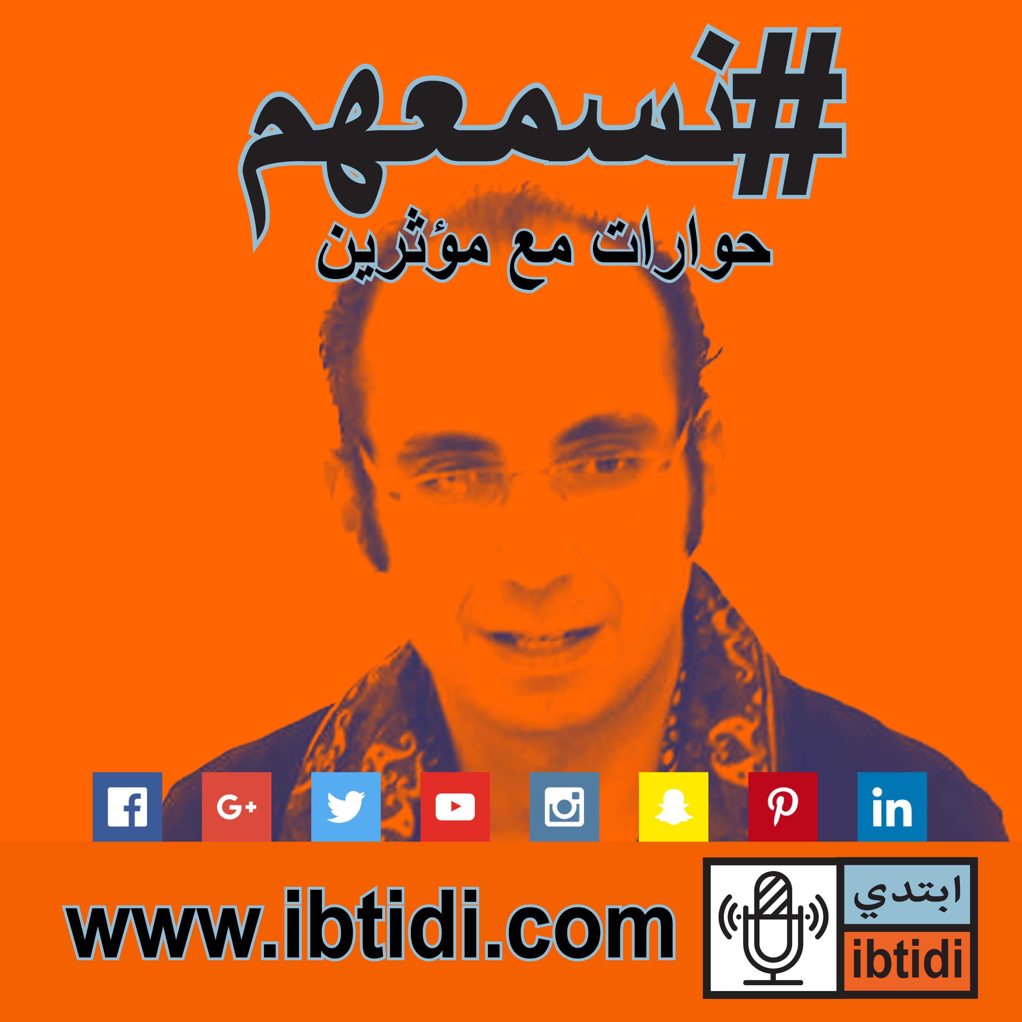 برنامج #نسمعهم - حلقة ٠١٠- كريم الحيوان - عن التصوير في الشارع ومستقبل عبثي