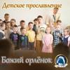 2014-08-31_Да, я маленький (Иоанна Соколова, Меда Соколова)