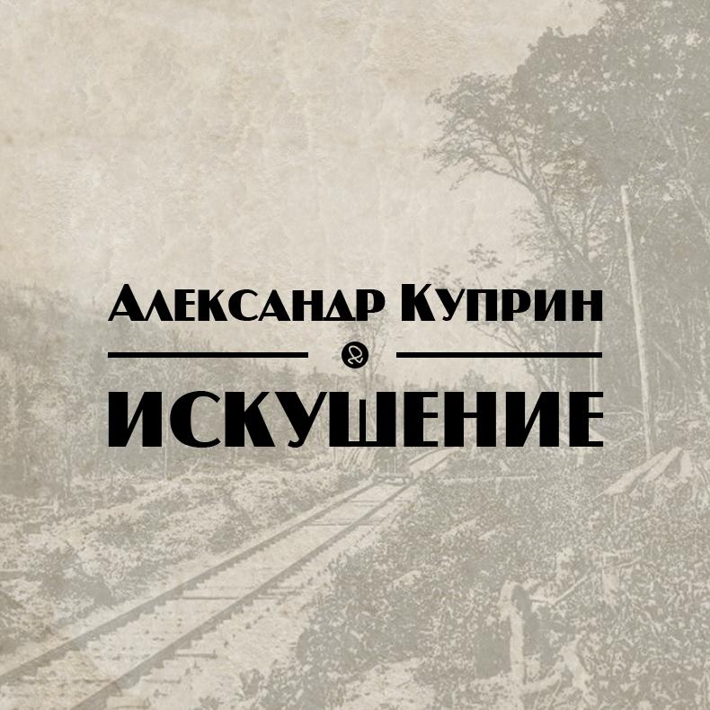 "Александр Куприн ""Искушение"""