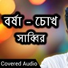 Borsha Chokh (বর্ষা চোখ)Covered by Sabbir Ahmed | Exclusive 2018