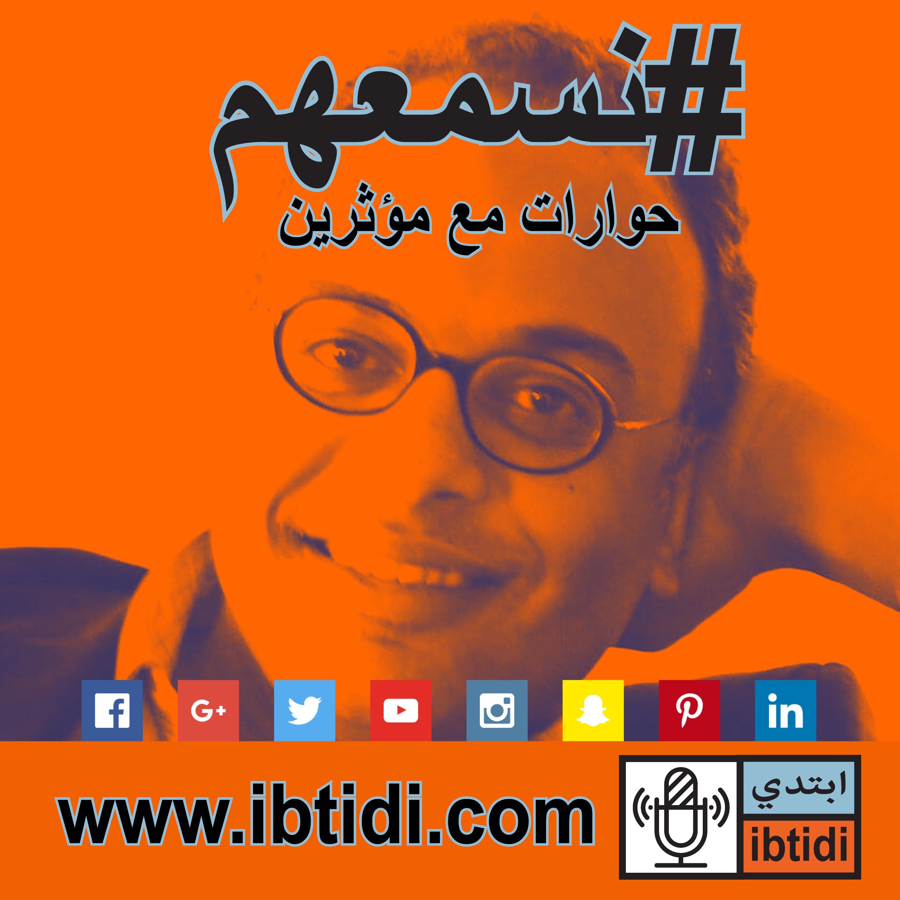 برنامج #نسمعهم - حلقة ٠١٣- حسام بهجت - عن الصحافة الاستقصائية وخوف من فقدان الأنسانية