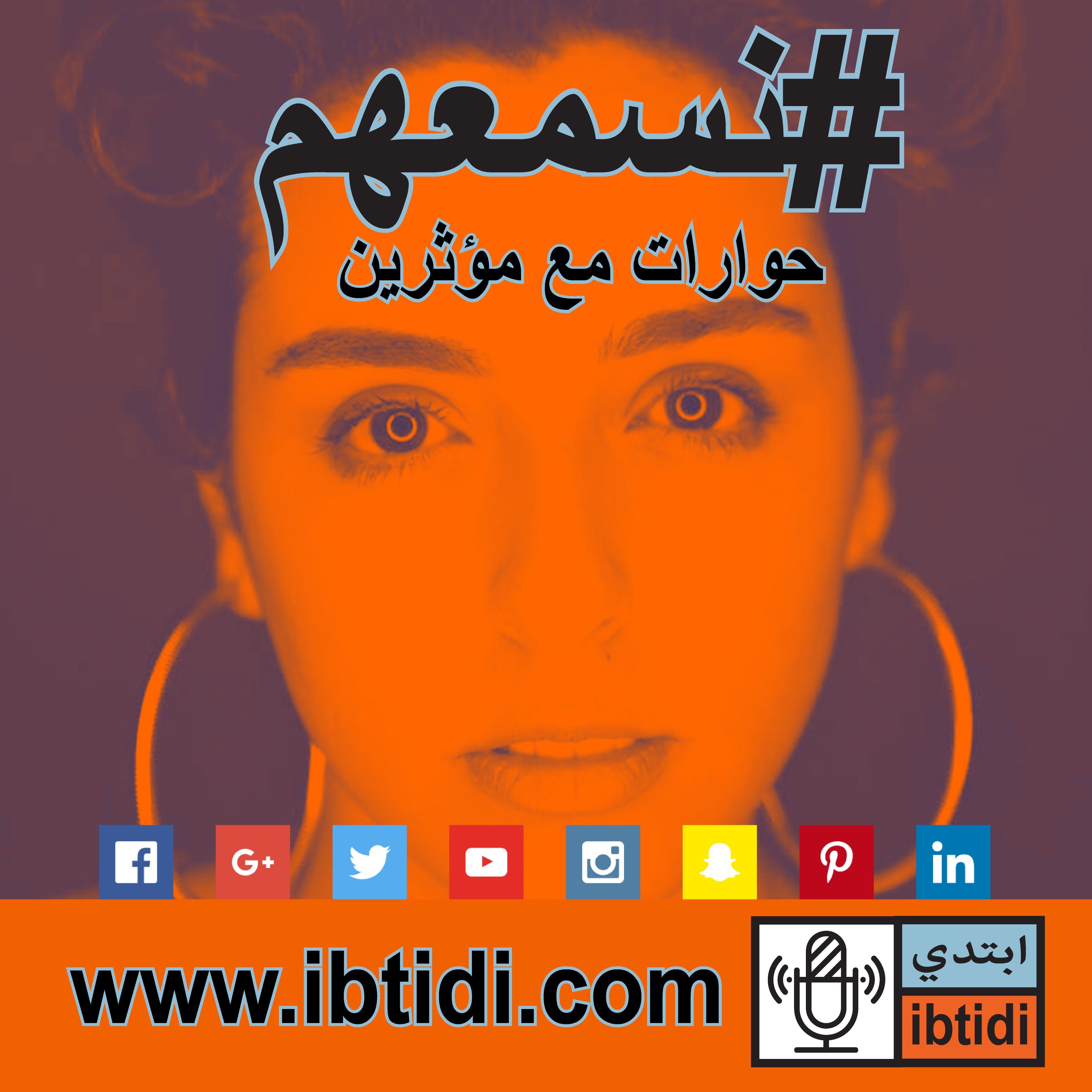 برنامج #نسمعهم - حلقة ٠١٤- سارة عبد الرحمن - ممثلة وفلوجر ومتفائلة