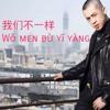 AN'S - Wo Men Bu Yi Yang 2018 DEMO ( MING WANG )