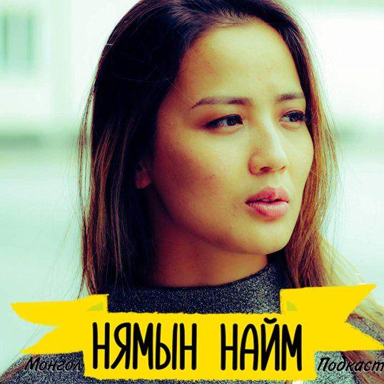 Хүсэл мөрөөдлөө биелүүлэх нууц биш нууц - Э.Дөлгөөн (Positive Mongolians) | HH #20