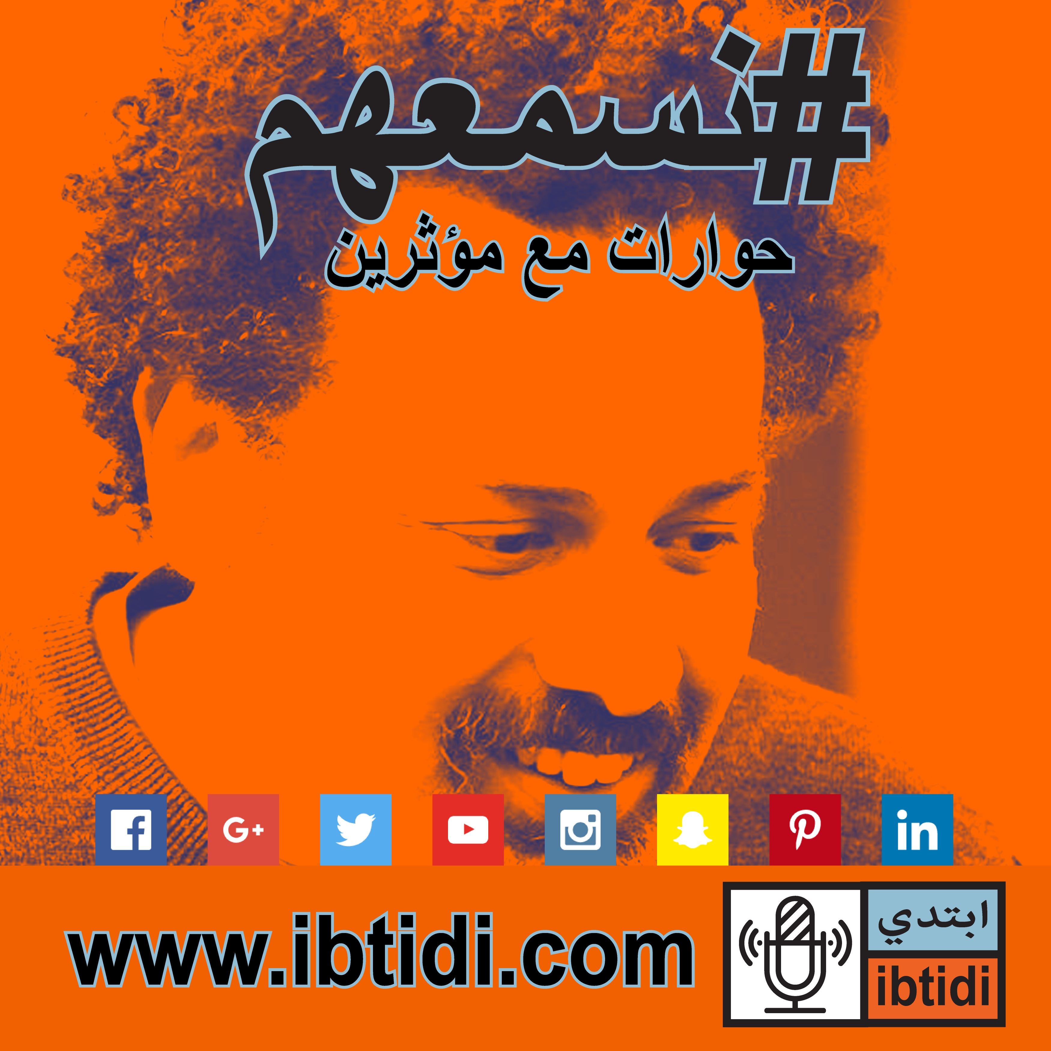 برنامج #نسمعهم - حلقة ٠١٥- وائل عباس - وهم حيادية الأنترنيت