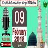 Juma Khutbah Translation Masjid Al Nabwi Urdu Hindi 9 February 2018