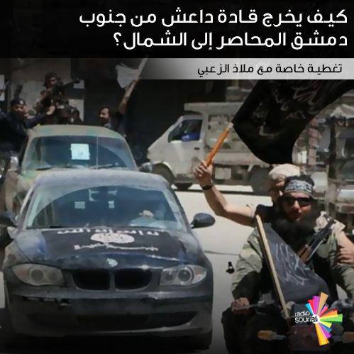 كيف يخرج قادة داعش من جنوب دمشق المحاصر إلى الشمال؟