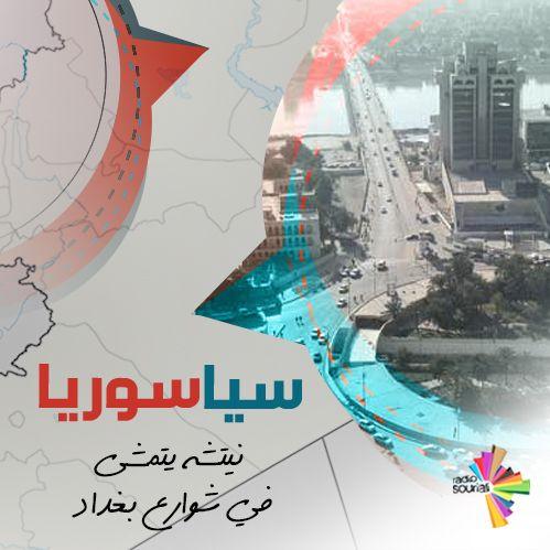 نيتشه يتمشى في شوارع بغداد