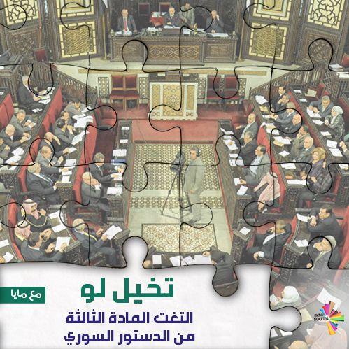 تخيل لو التغت المادة الثالثة من الدستور السوري