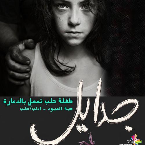 طفلة حلب تعمل بالدعارة - جدايل 76