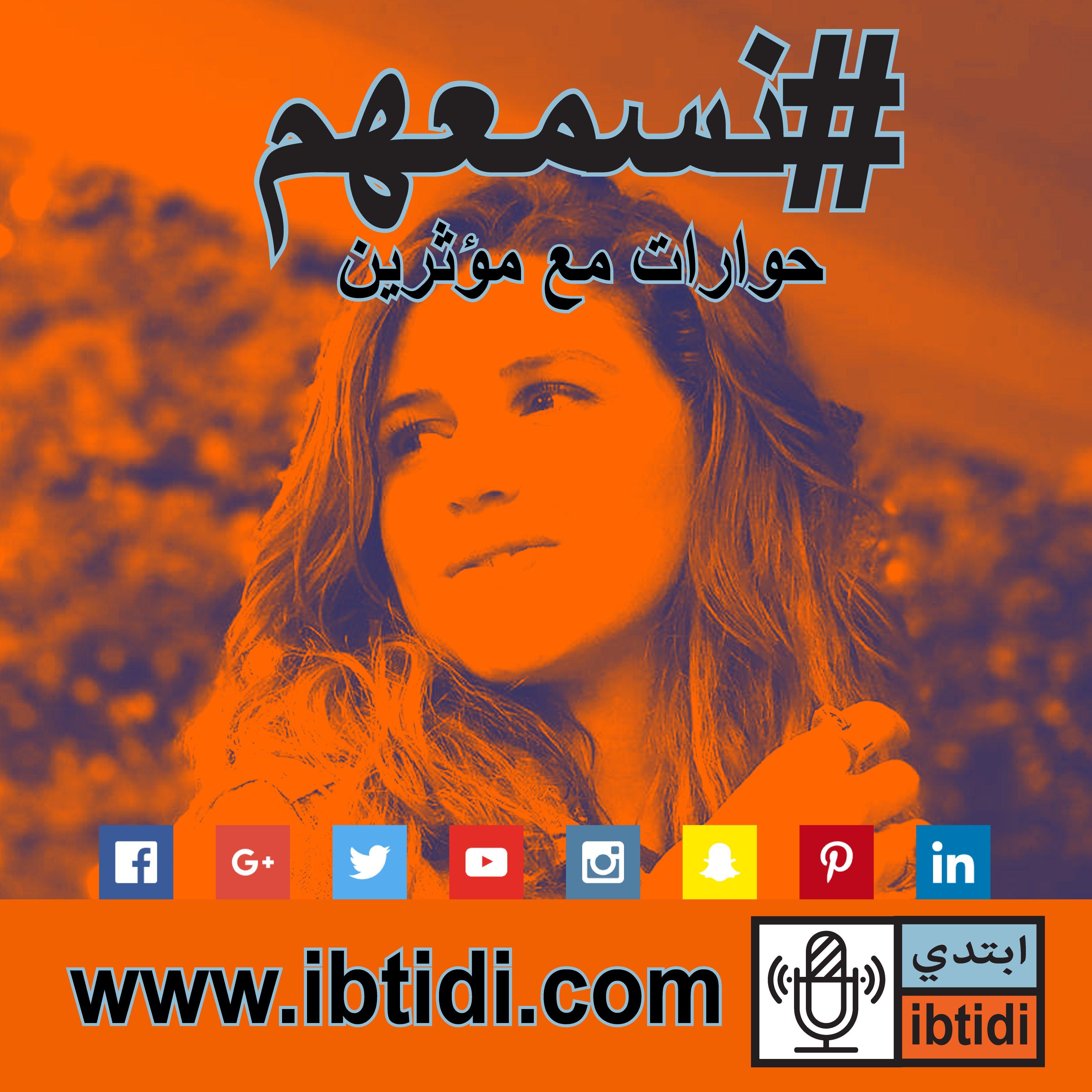 برنامج #نسمعهم - حلقة ٠١٦- نور كامل - ألوان القاهرة الرمادية