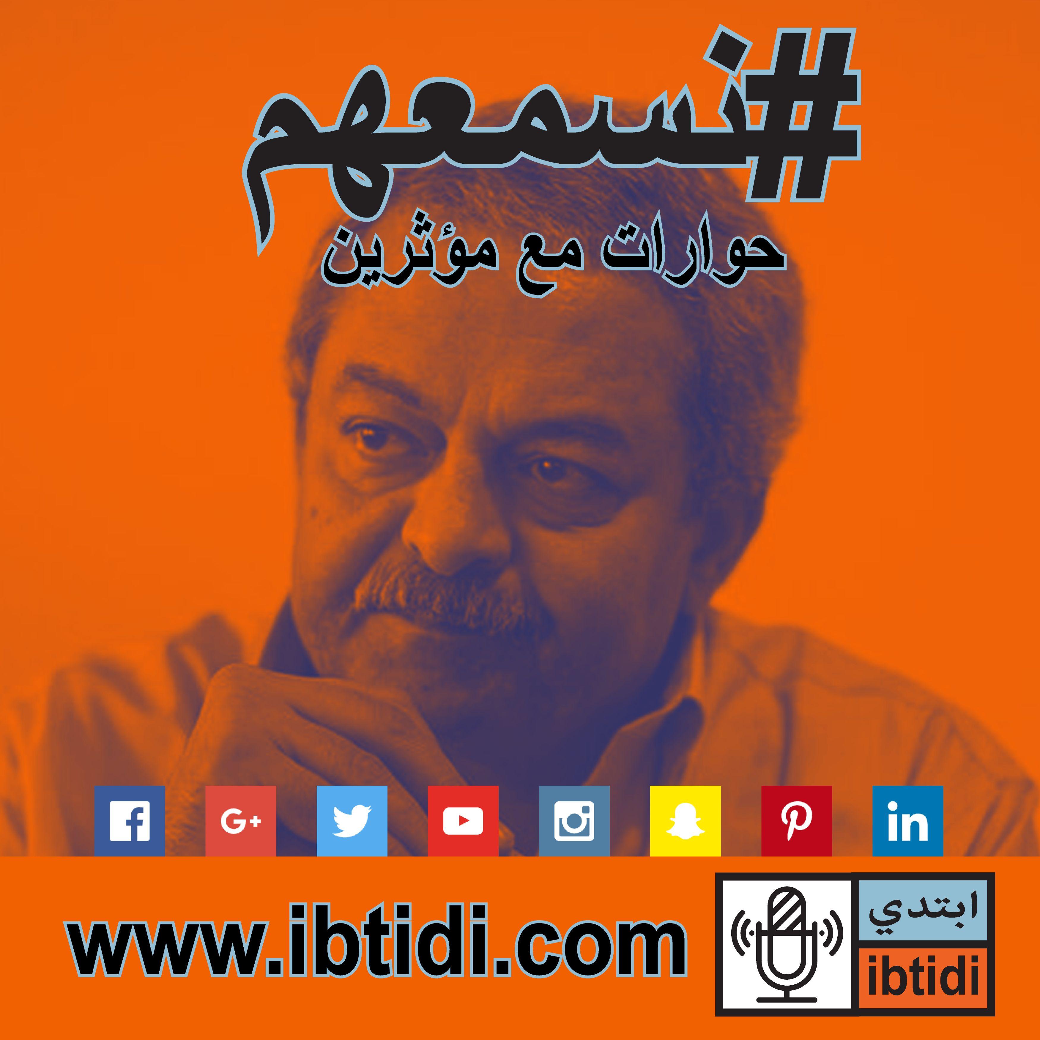 برنامج #نسمعهم - حلقة ٠١٨- هشام قاسم - حرية الصحافة و حتمية الديمقراطية