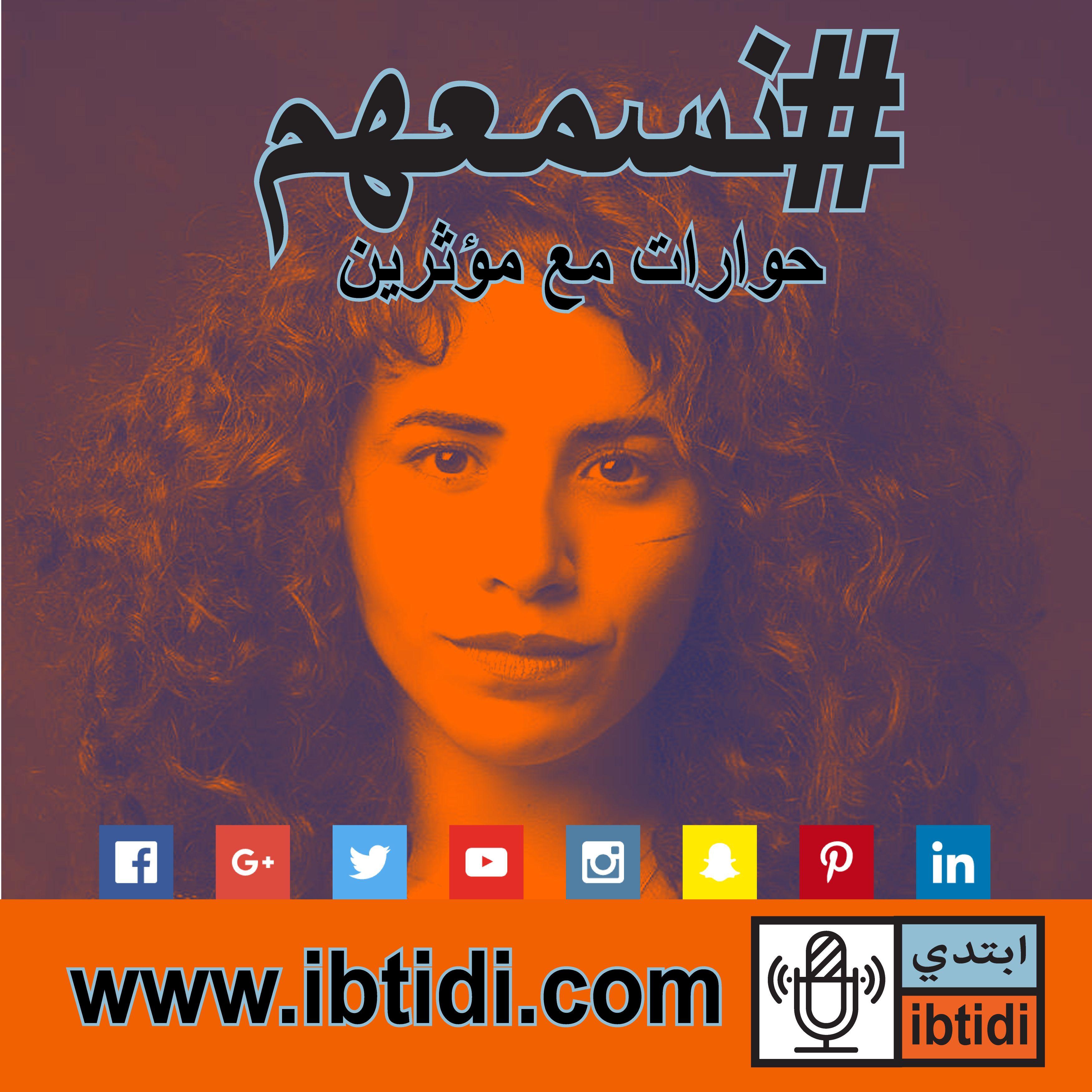برنامج #نسمعهم - حلقة ٠١٧- أمينة أمونياك - شبّاك على العرب