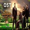 Here Is Ishq Tamasha Full OST (SONG) By Rimsha Khan Hum Tv