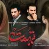 Tohmat full OST   Sahir Ali Bagga and Maria Meer   Har Pal Geo
