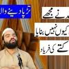 Very Emotional Bayan 2018 l Prof Shabbir Qamar Bukhari l Best Islamic Story Most Watch