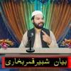 Waqia Hazrat Rabia Basri l Latest Islamic Bayan 2018 l Prof Shabbir Qamar Bukhari