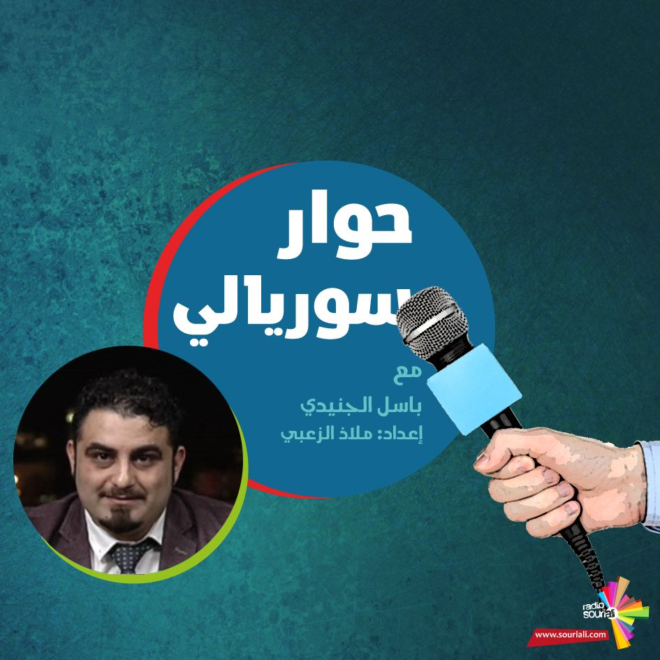 باسل الجنيدي - حوار سوريالي 80