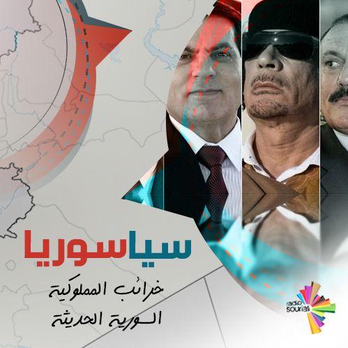 خرائب المملوكية السورية الحديثة