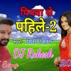 Piyawa Se Pahile 2 Ritesh pandey Bhojpuri DJ Rakesh Ruiyan