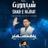 Mir Hasan Mir | Aao Tareekh Sunaon Main Shab e Hijrat Ki | New Manqabat Video 2018-19.