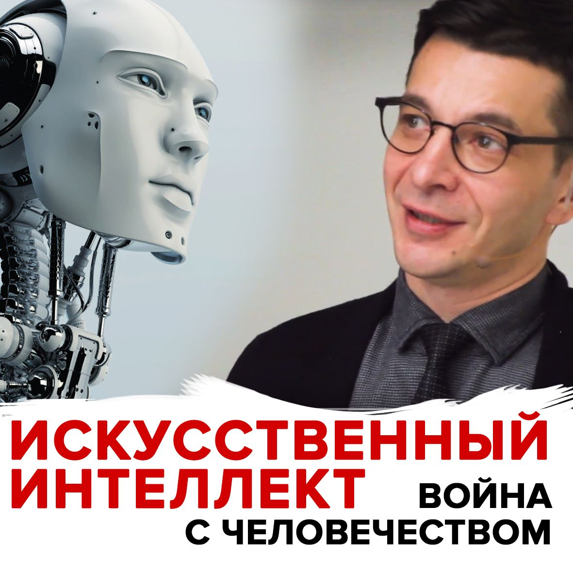 Угроза искусственного интеллекта