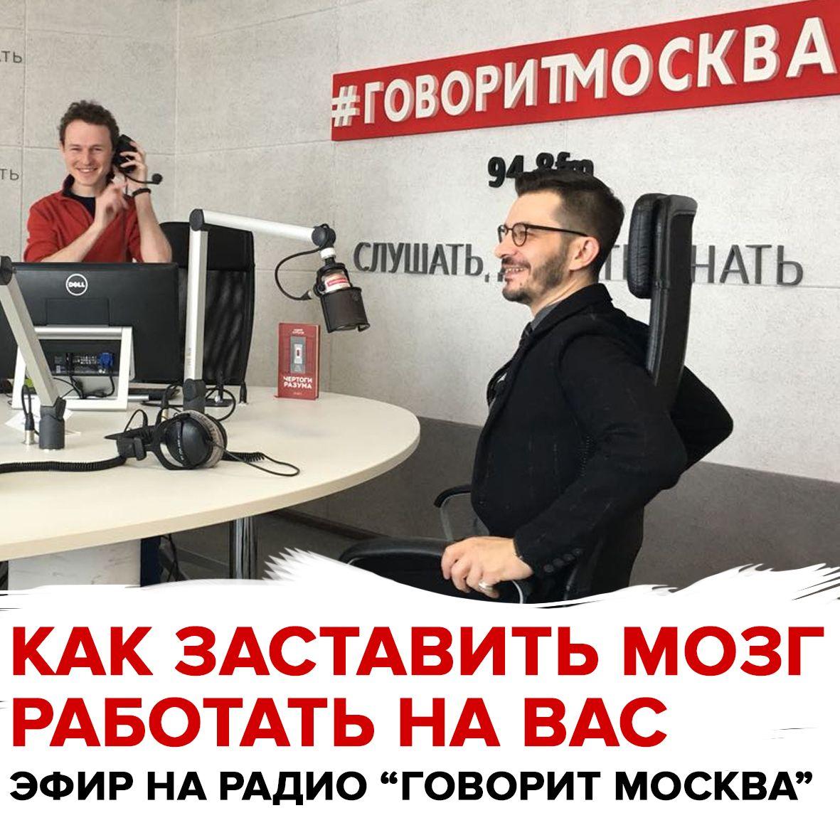 """Как заставить мозг работать на вас. Эфир на радио """"Говорит Москва"""". Андрей Курпатов"""