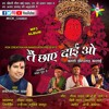 Teeja barobar aaye dai - Bidai geet   Singer - Kantikatrik   KOK Creation Rajnandgaon