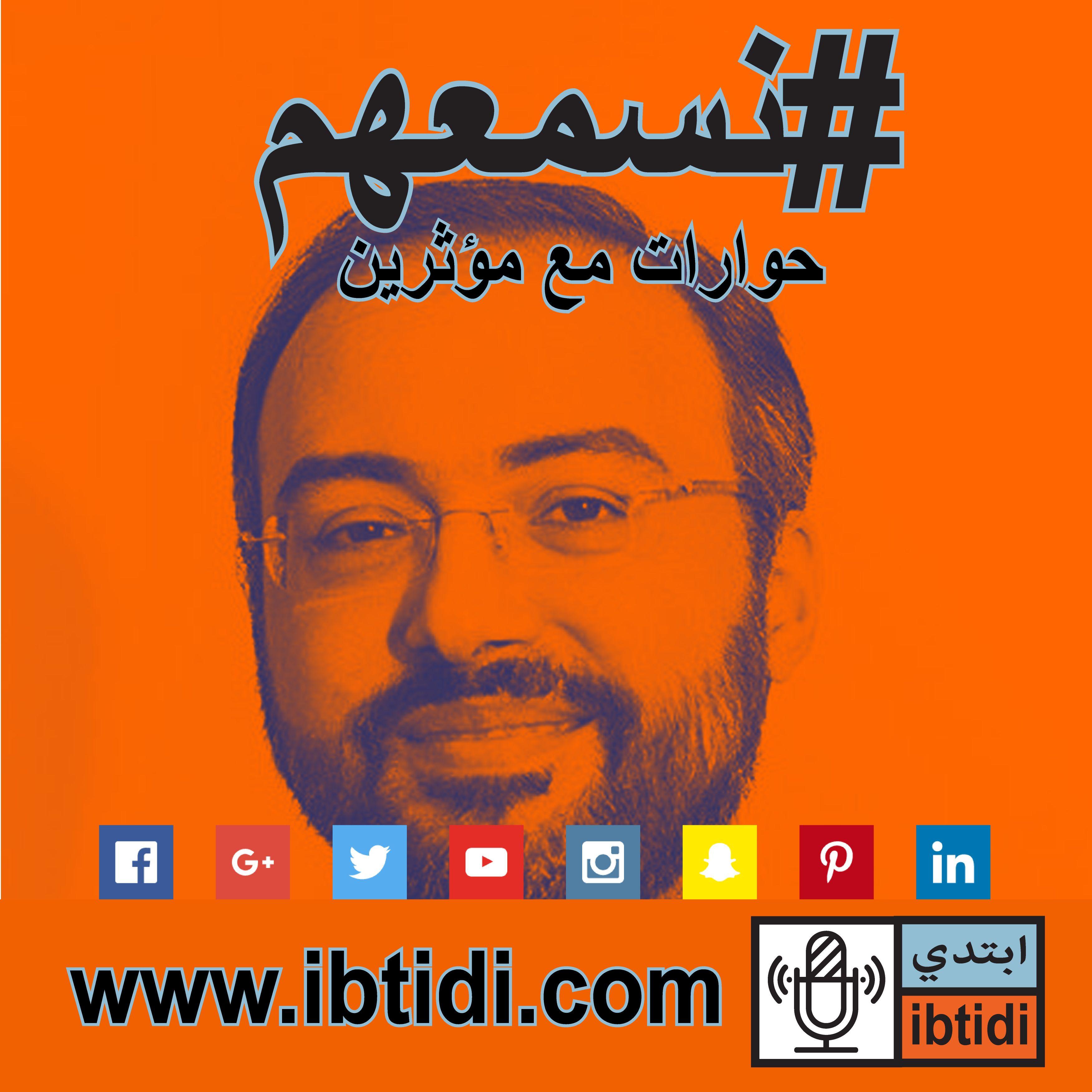 برنامج #نسمعهم - حلقة ٠٢٠- إياد البغدادي - الطغاة والغلاة والغزاة في انتظار البجعة السوداء.