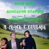 Я Ебусь С Хачами (Д.О. x FACE x Альбина Сексова)
