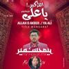 Allah O Akbar - YA ALI (as) | Mir Hasan Mir | Title | New Manqabat 2018.