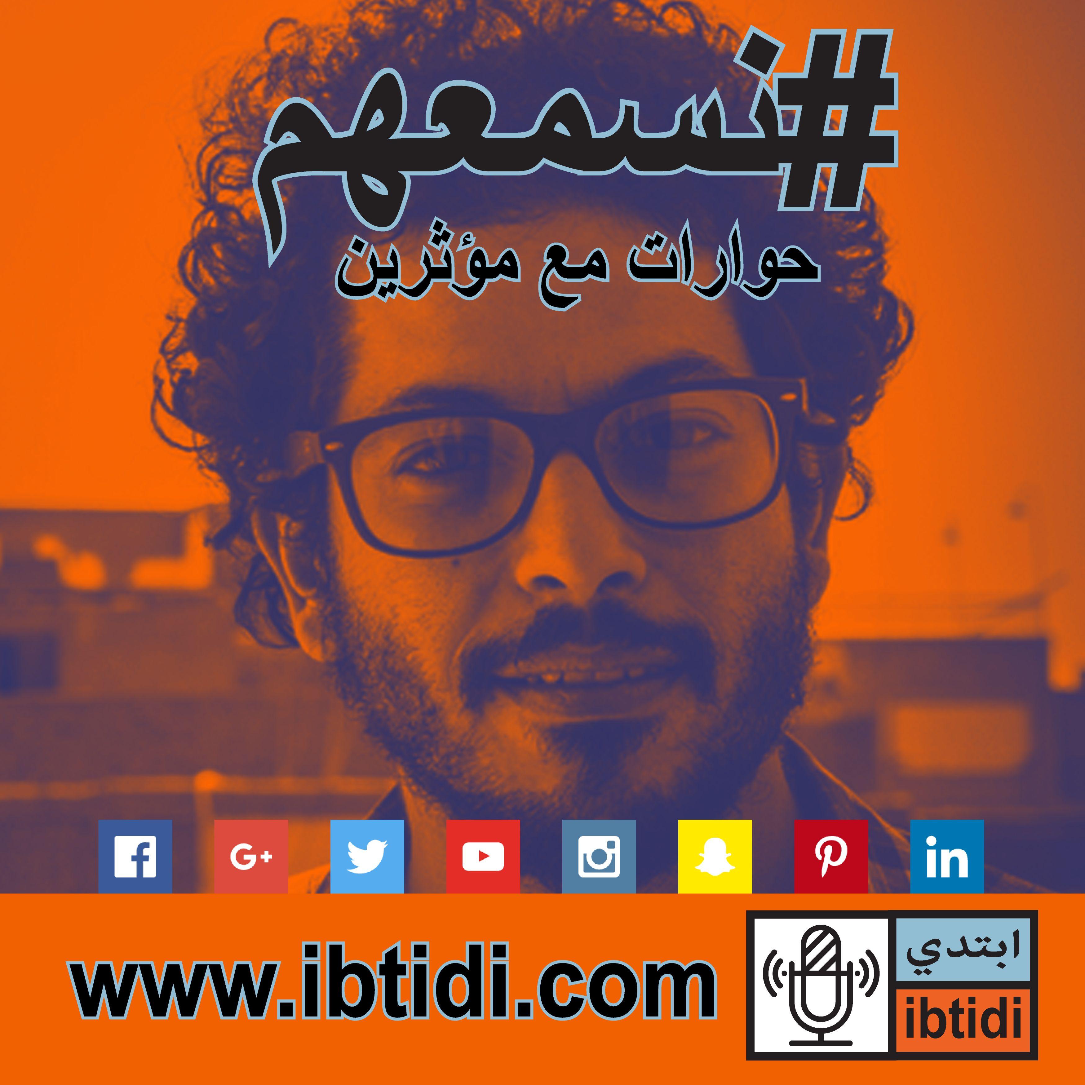 برنامج #نسمعهم - حلقة ٠٢١- وائل اسكندر - عن المعرّفين وأغنية البِيمب لياسر المناوهلي.