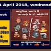 Pushpa Ji On Adunik Bharat Mein Azadi Ke Do Andolan