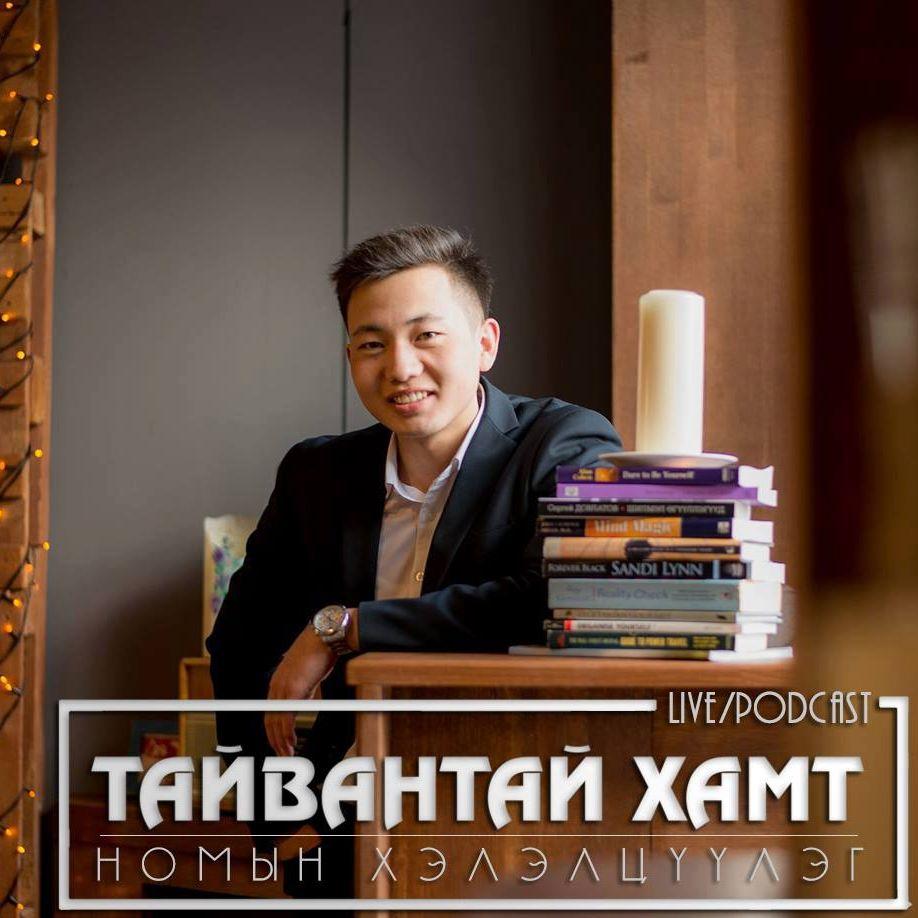 Жэк Ма-гийн амжилтын нууц | Тайвантай Хамт Номын Хэлэлцүүлэг #3