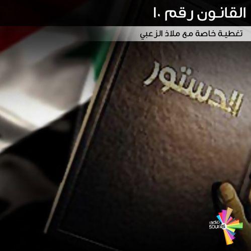 القانون رقم 10: التغيير الديموغرافي بالقانون - تغطية خاصة 175