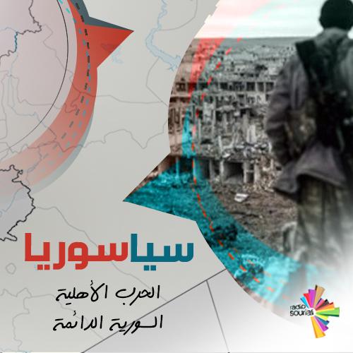 الحرب الأهلية السورية الدائمة