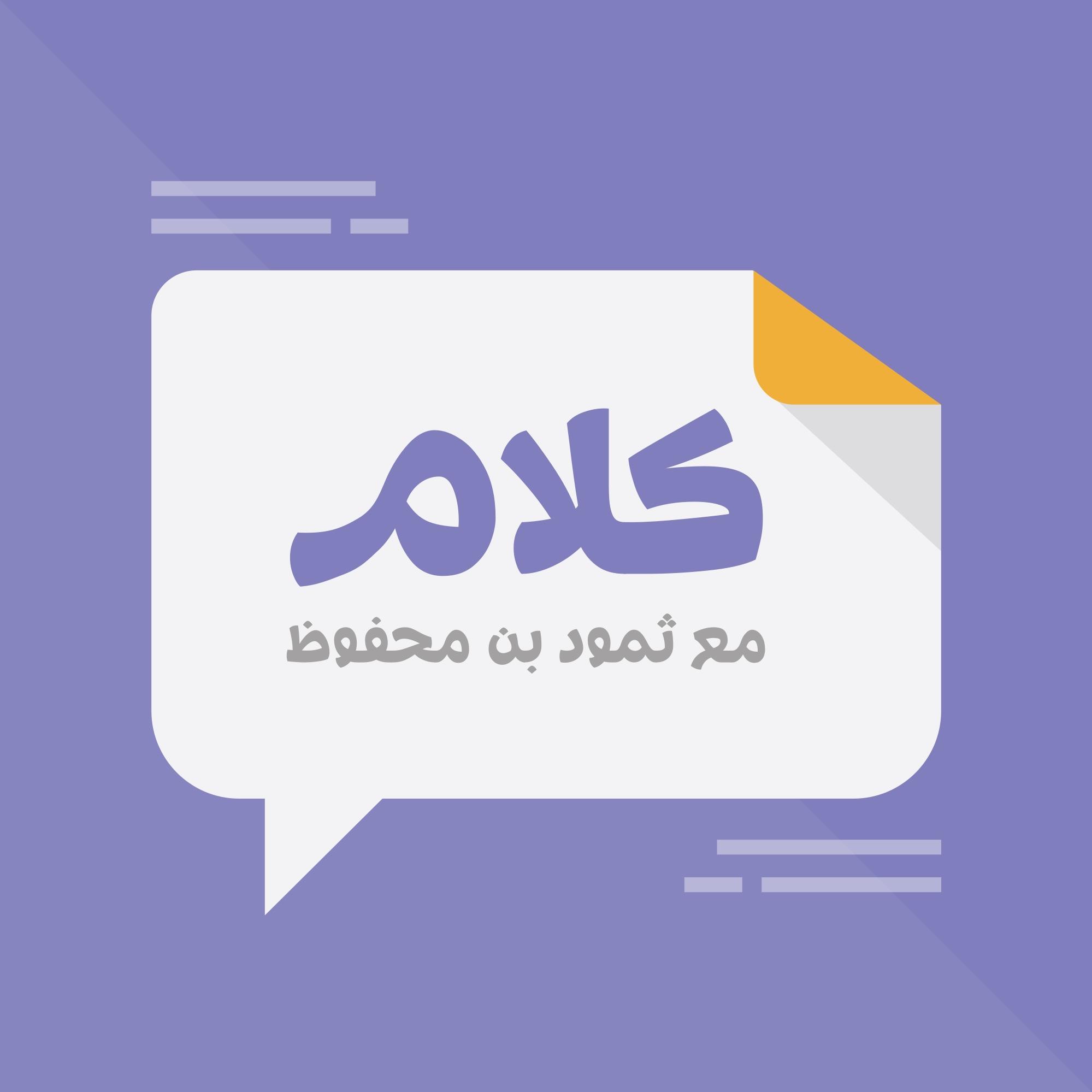 كلام 63: محمد الدوب وأمن المعلومات