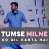Tumse Milne Ko Dil Karta Hai | Digbijoy Acharjee | Lyric Video | Phool Aur Kaante | Unplugged Cover