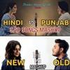 ✔️hindi_vs_punjabi_sad_song_mashup_2018__deepshikha_acoustic_singh_ Apple_shoni __bollywood_punj Mp3 Mp3
