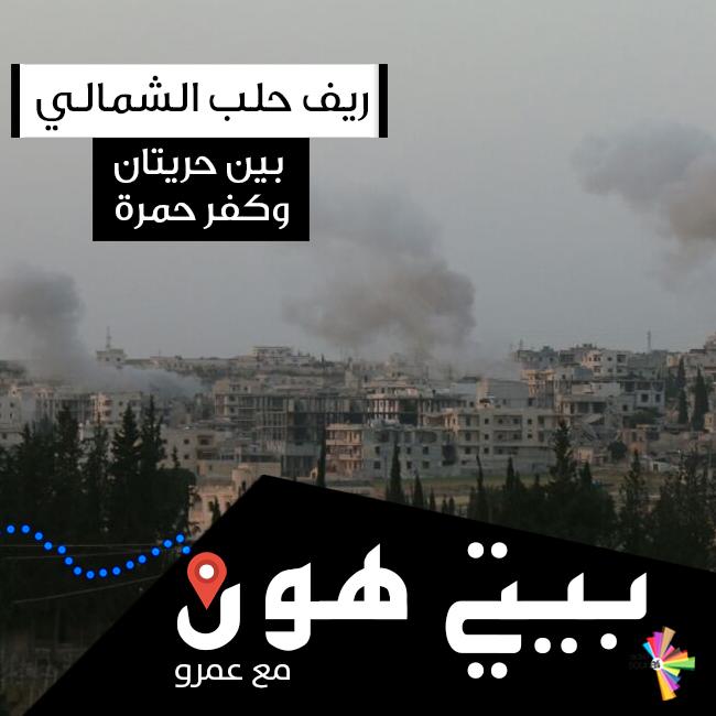 بين حريتان وكفر حمرة - بيتي هون 15