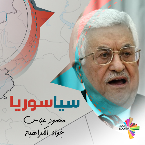 محمود عباس، خِواء الكراهية.