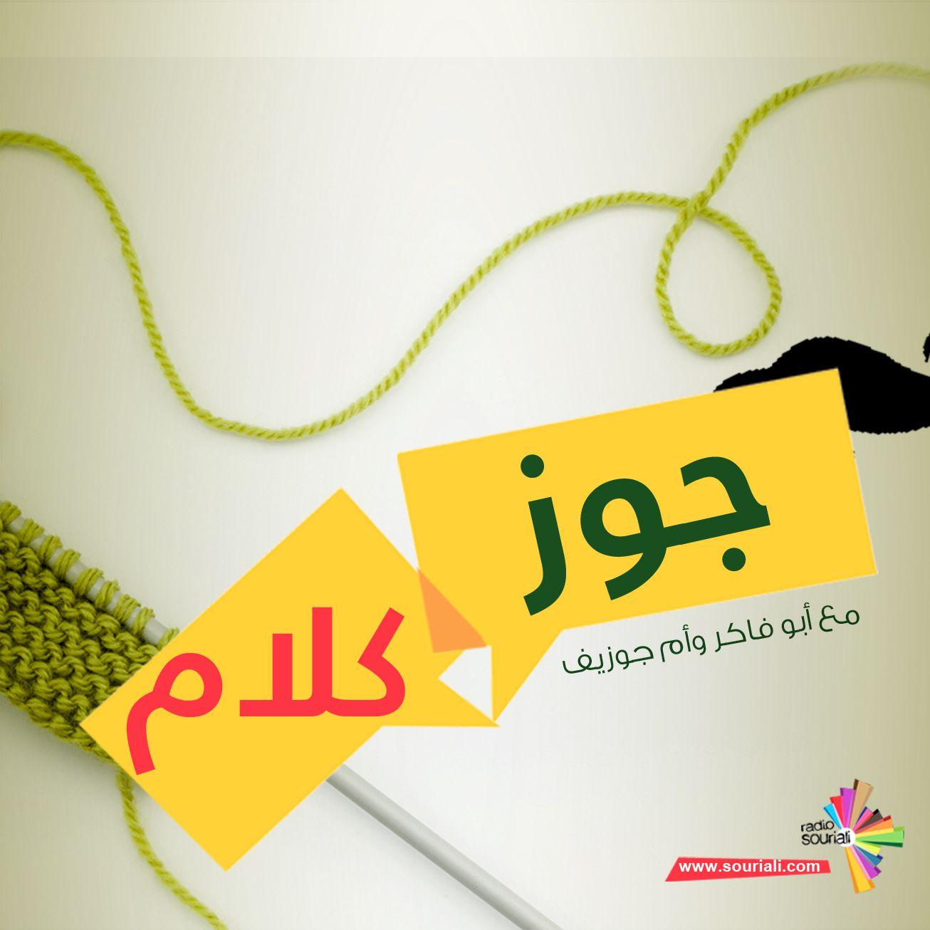أسعار رمضانية - جوز كلام 159