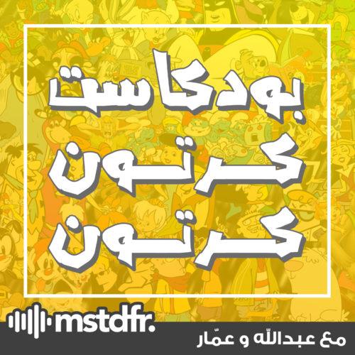 ٠١٦: تقييم مسلسلات رمضان ١٤٣٩