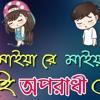 O Maiya Re Maiya Re Tui Oporadhi Re By Bangladesh Cricket Team Mp3